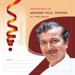 ರಾಘವೇಂದ್ರ ಪಾಟೀಲ-60