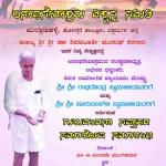 Guruvandana Programme Invitation