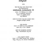 ತಿರುಕನೂರಿನಲ್ಲಿ ರಂಗದಾಸೋಹ-11