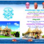 Tirukaranga festival Invitation